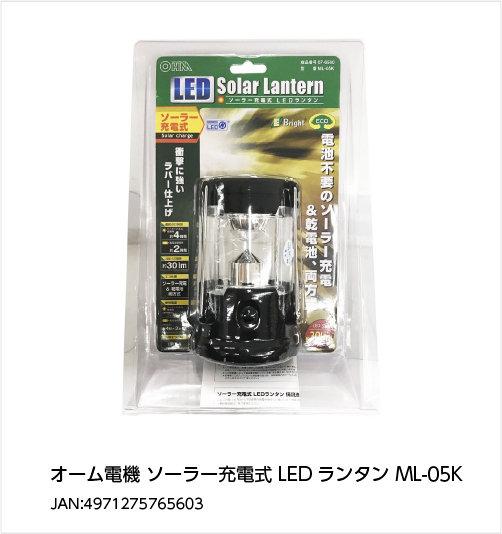 オーム電機 ソーラー充電式 LEDランタン ML-05K