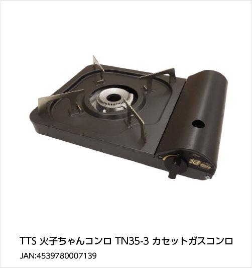 TTS 火子ちゃんコンロ TN35-3 カセットガスコンロ