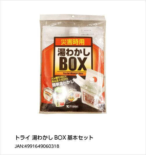 トライ 湯わかしBOX基本セット