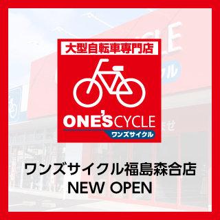 ワンズサイクル福島森合店オープン