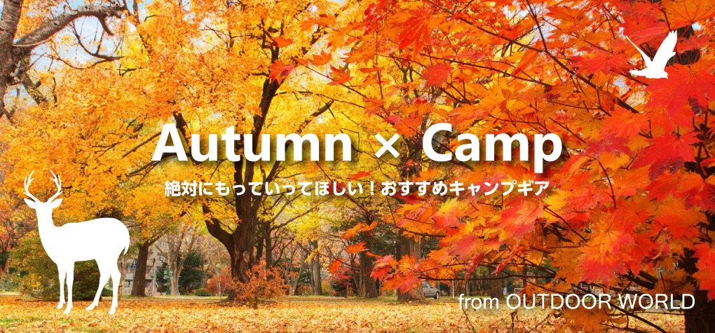 秋のアウトドア特集