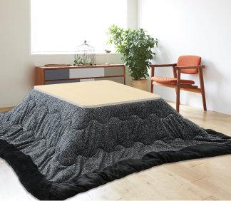 ふっくら+暖か起毛の大判こたつ掛布団 グレー