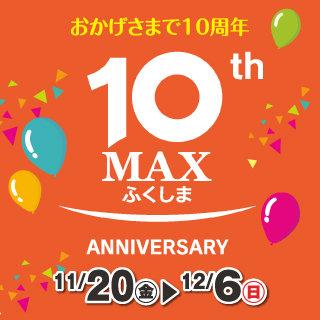 MAX10周年記念イベント