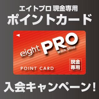 エイトプロポイントカードのご案内