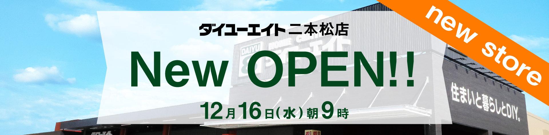 ダイユーエイト二本松店 オープン
