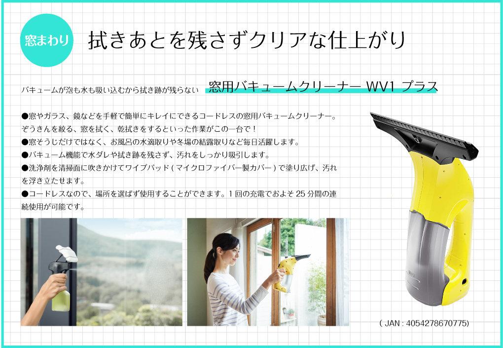 窓用バキュームクリーナー