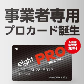 エイトプロ プロカード誕生!