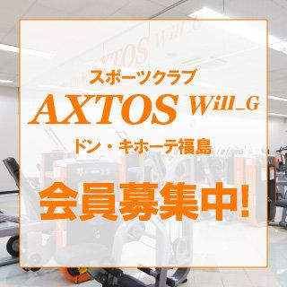 sports club AXTOS ドン・キホーテ福島