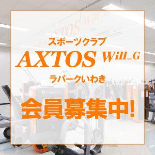 sports club AXTOS ラパークいわき