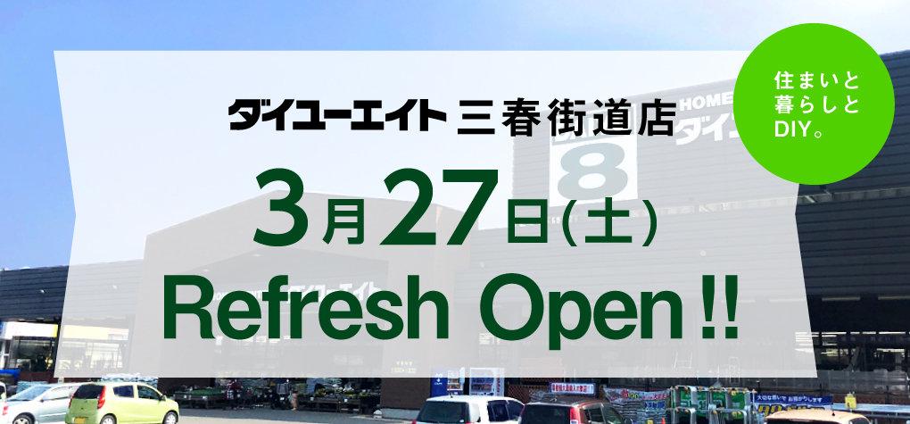 ダイユーエイト三春街道店リフレッシュオープン!