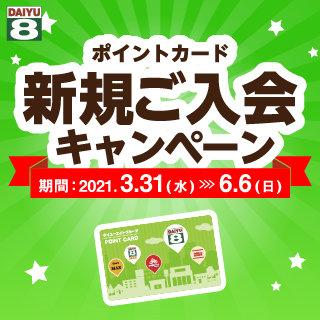 ポイントカード新規ご入会キャンペーン