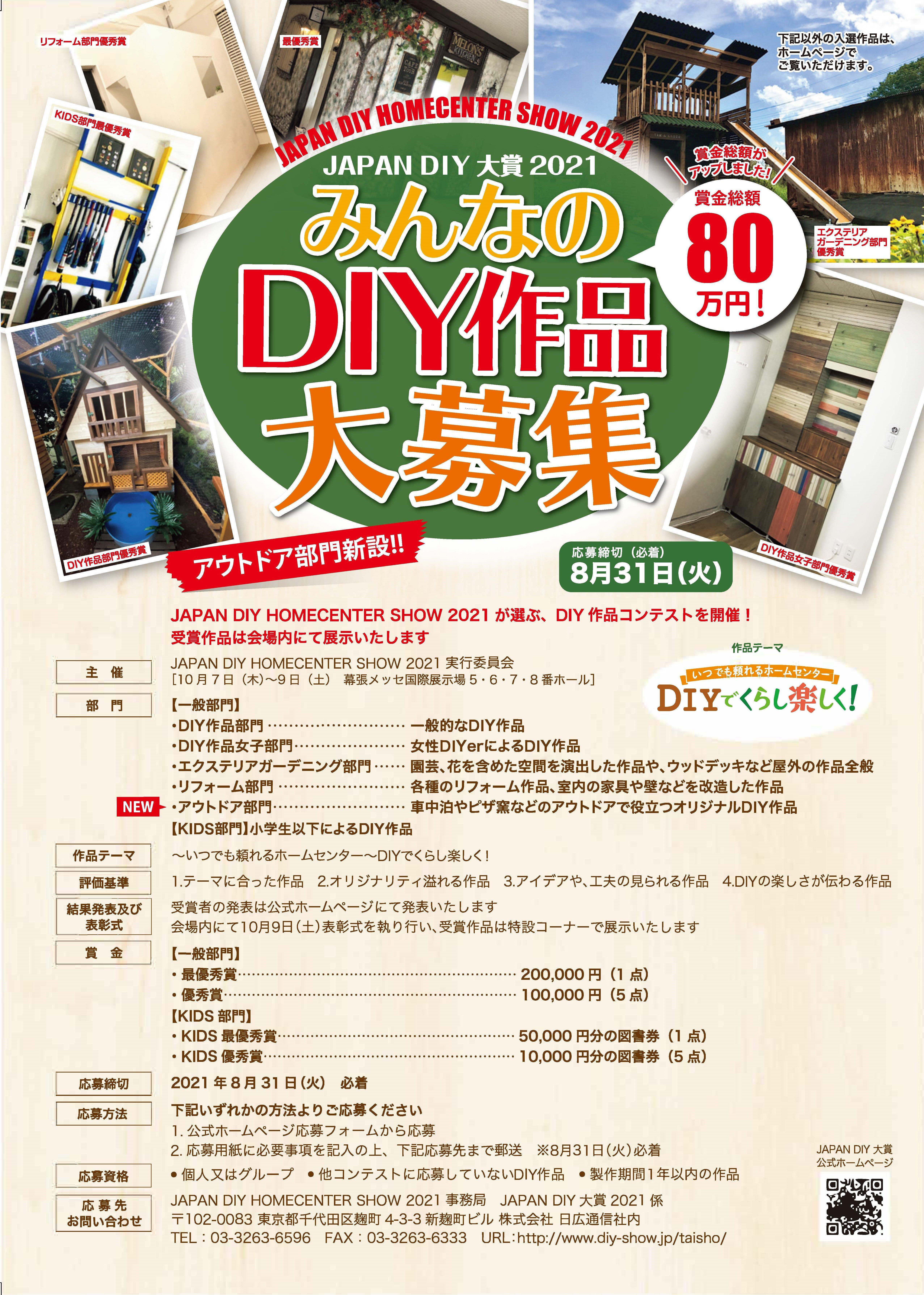 DIY作品コンテスト