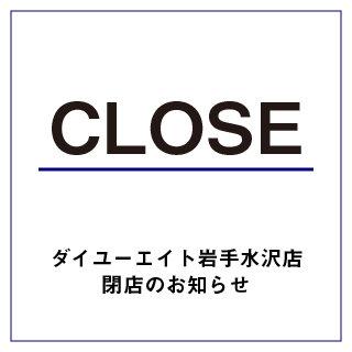 岩手水沢店 閉店のお知らせ