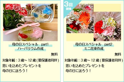 母の日スペシャル ハーバリウム作成_ミニ花束作成