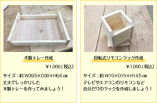 木製トレー作成_回転式リモコンラック作成