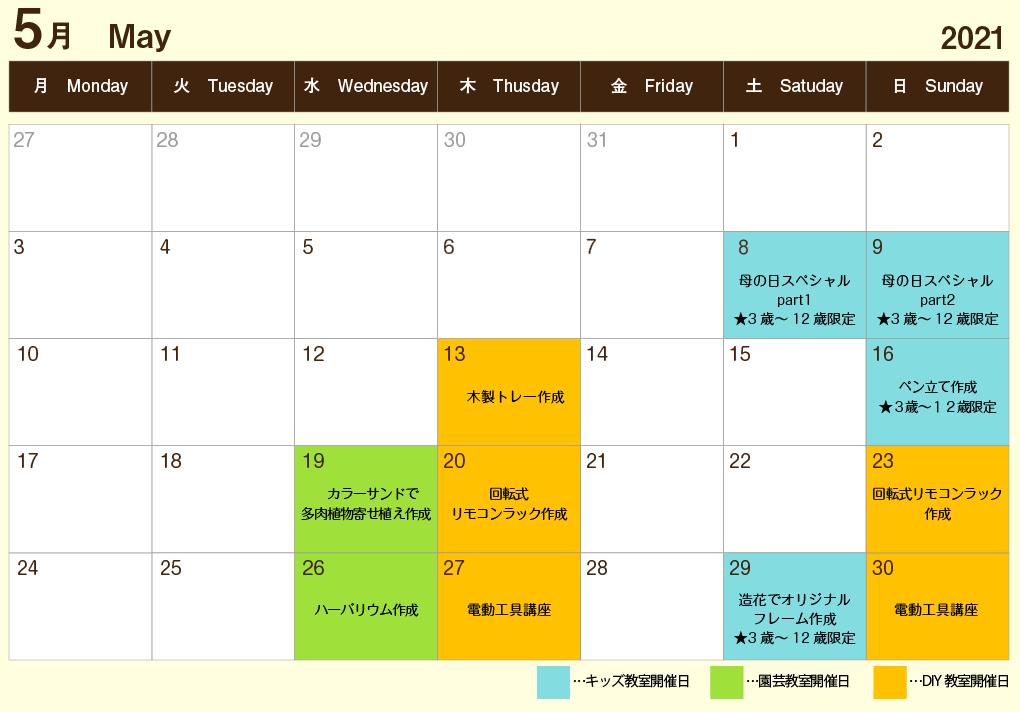 2021年5月イベントカレンダー