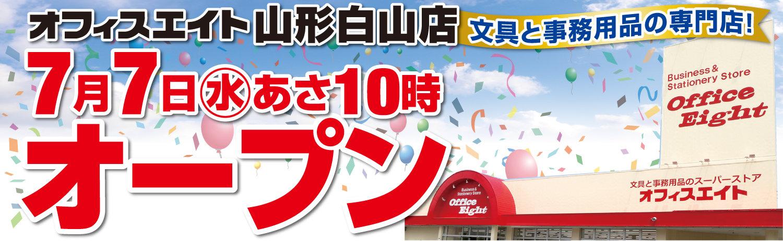 オフィスエイト山形白山店 オープン!!