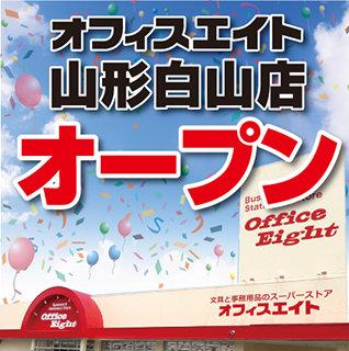 7月7日(水) オフィスエイト山形白山店 オープン!