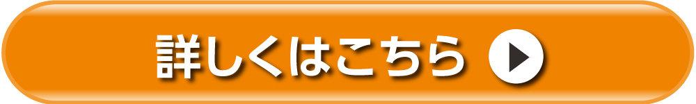 日本サニパック環境応援キャンペーン