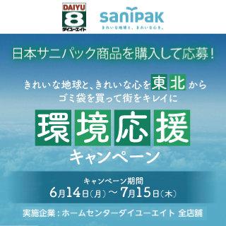 ホームセンターダイユーエイト × 日本サニパック環境応援キャンペーン