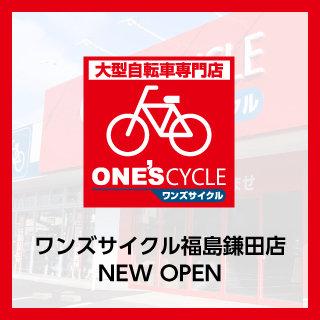 ワンズサイクル福島鎌田店 オープン!