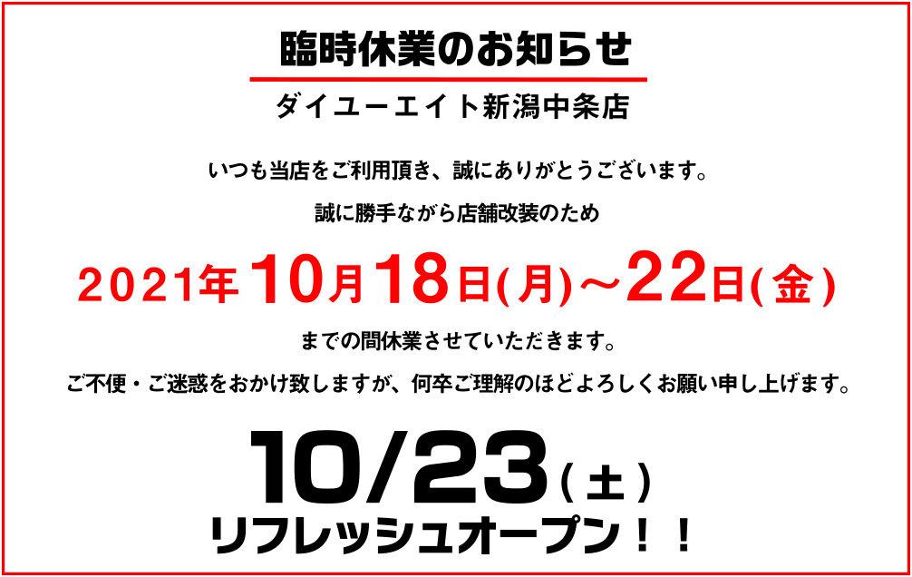 ダイユーエイト新潟中条店 改装による休業