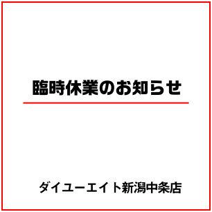 新潟中条店 改装による休業のお知らせ