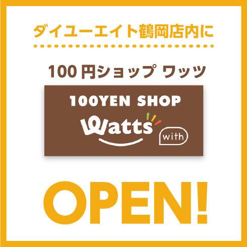 鶴岡店 100円ショップ オープン