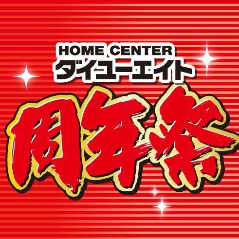 店舗限定 周年祭、開催中!