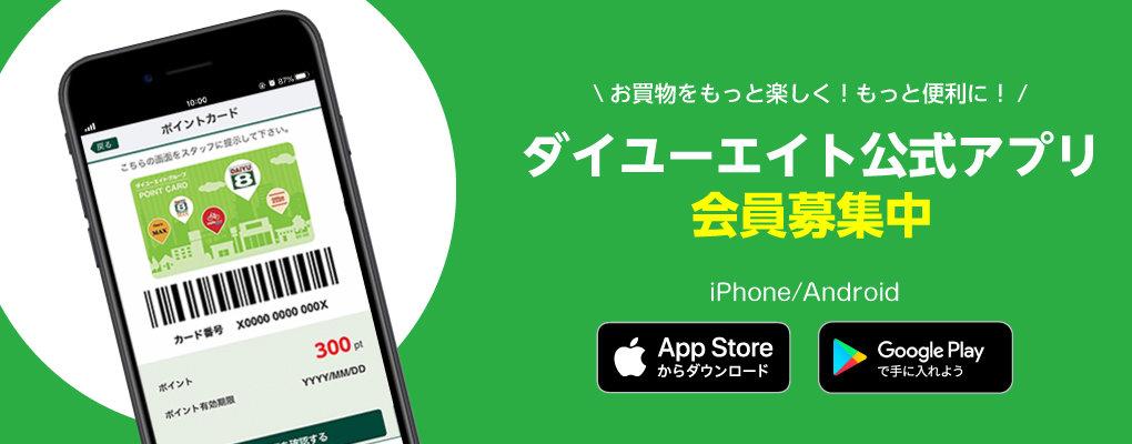 ダイユーエイト公式アプリ