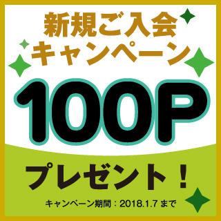 ポイントカード新規入会キャンペーン
