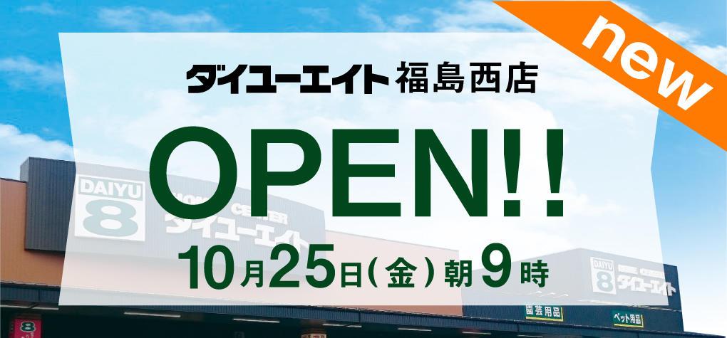 ダイユーエイト 福島西店 オープン!!