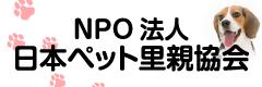 npo法人 日本ペット里親協会