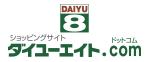 ショッピングサイト ダイユーエイト.com