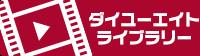 ダイユーエイトライブラリー